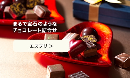 まるで宝石のようなチョコレート詰め合わせ