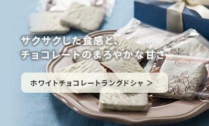 ホワイトチョコレートラングドシャ