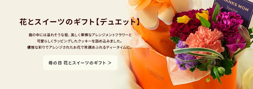 花とスイーツのギフト【デュエット】