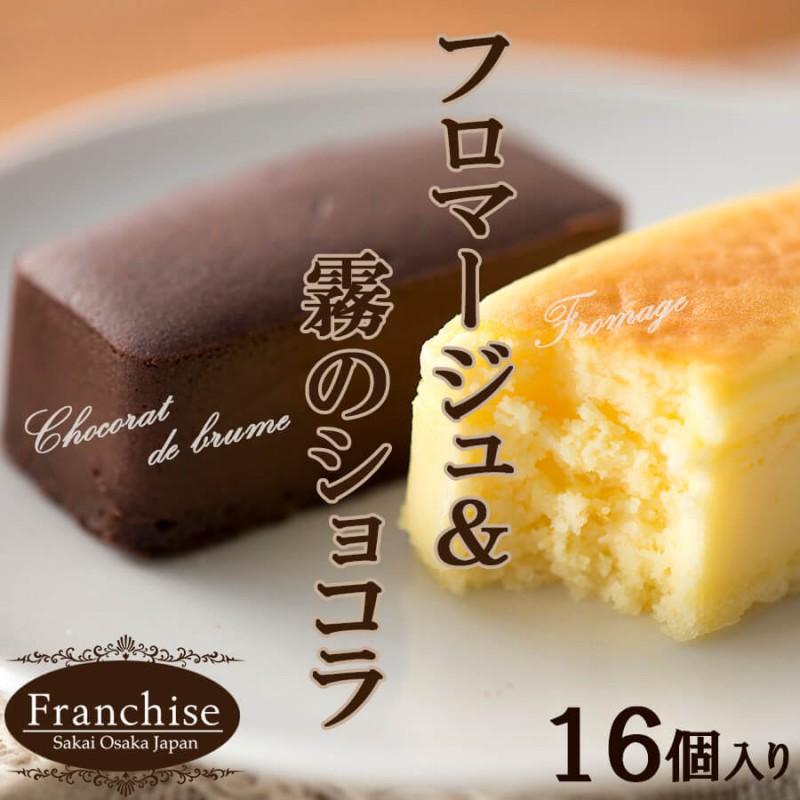 フロマージュ&霧のショコラ 16個入り 一口サイズの ふわとろチーズケーキと半熟チョコレートケーキ