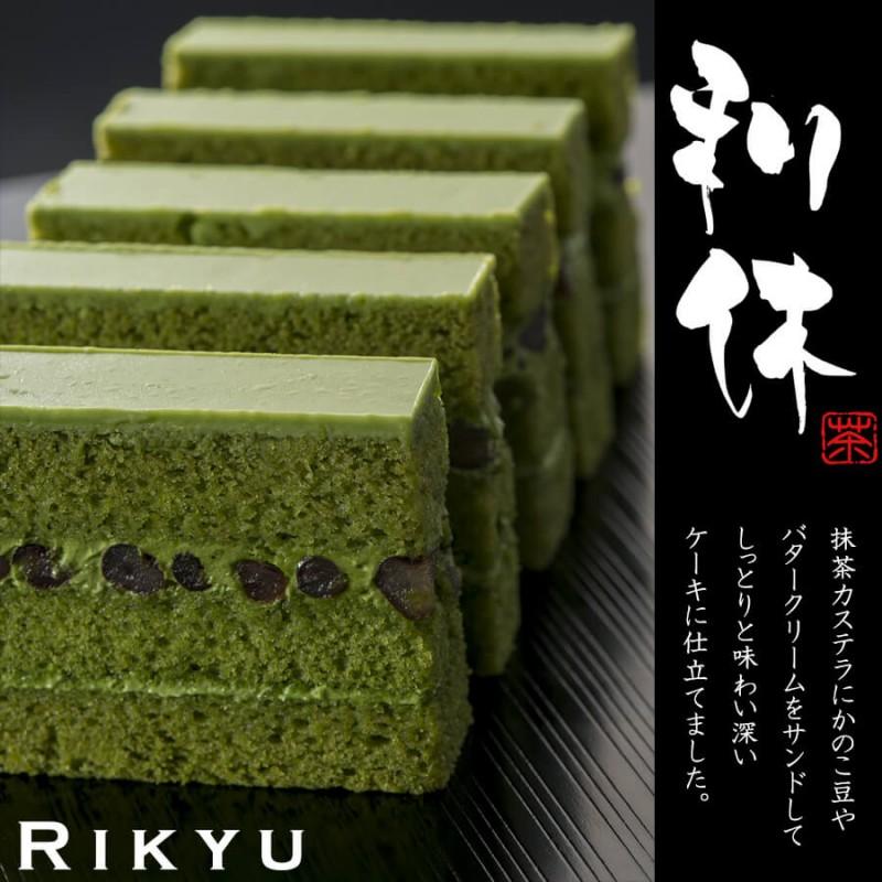 秋限定スイーツ【利休ーRIKYU−】抹茶カステラ 6個入り