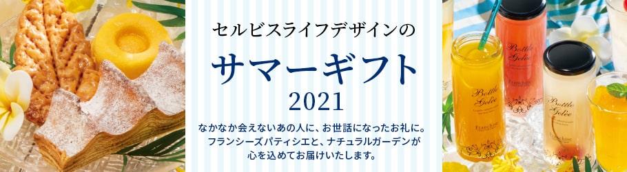2021年セルビスライフデザインお中元サマーギフト