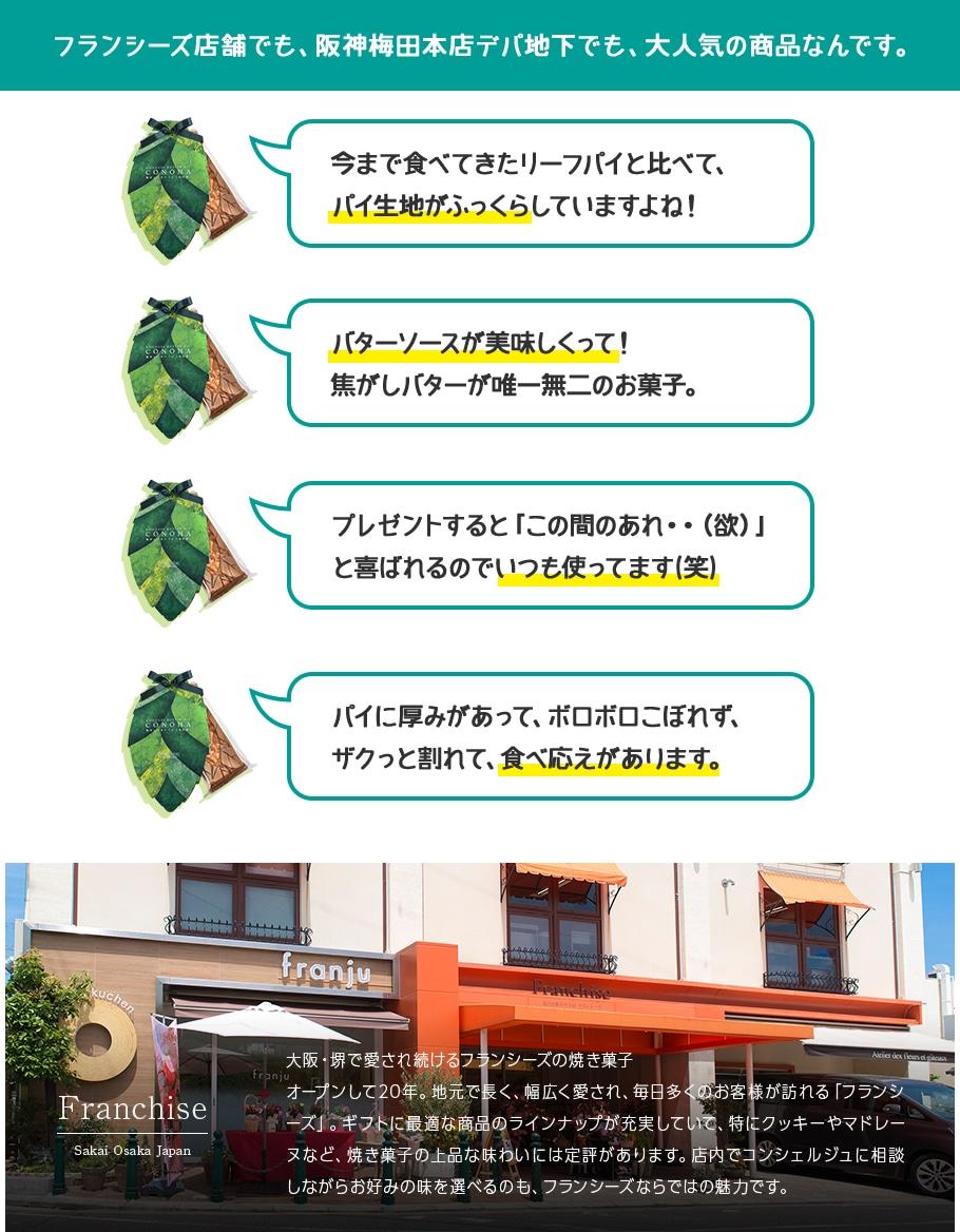 フランシーズ店舗でも、阪神梅田本店デパ地下でも、大人気の商品なんです。