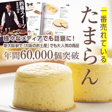 春夏に一番売れている たまらん 様々なメディアでも話題に!新大阪駅で「大阪のお土産」でも大人気の商品 年間60,000個突破