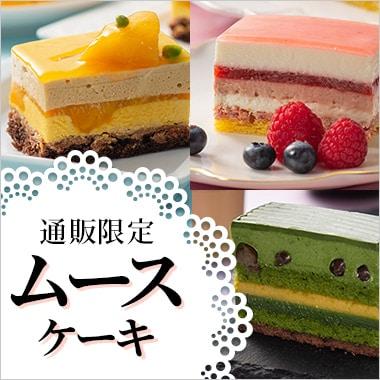 通販限定 デコレーションムースケーキ