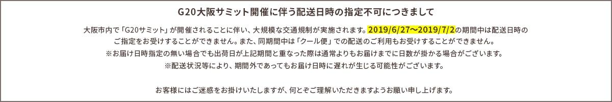 G20大阪サミット開催に伴う配送日時の指定不可につきまして