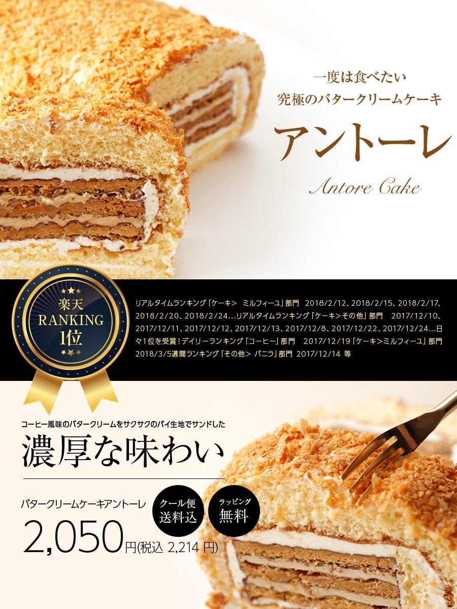 一度は食べたい究極のバタークリームケーキ アントーレ 楽天ランキング1位