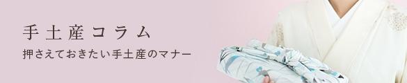 手土産コラム 押さえておきたい手土産のマナー