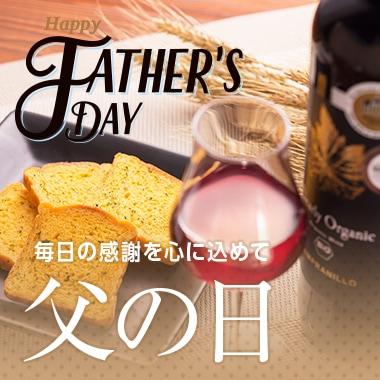 FATHER'SDAY 毎日の感謝を込めて 父の日