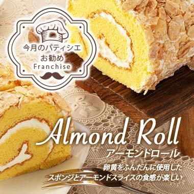 Almond Roll アーモンドロール 卵黄をふんだんに使用したスポンジとアーモンドスライスの食感が楽しい