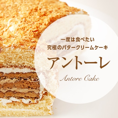 一度は食べたい究極のバタークリームケーキ アントーレ Antore Cake