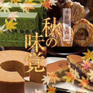 季節限定商品 秋の味覚