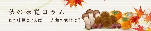 秋の味覚コラム 秋の味覚といえば…人気の食材は?