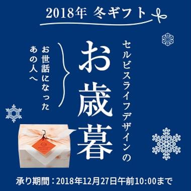 2018年 冬ギフト お歳暮