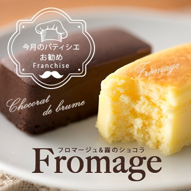 Fromage フロマージュ&霧のショコラ