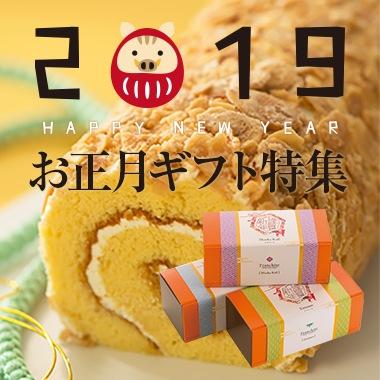 2019 お正月ギフト特集