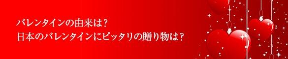 バレンタインの由来は?日本のバレンタインにピッタリの贈り物は?