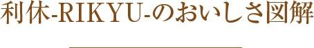 利休-RIKYU-のおいしさ図解