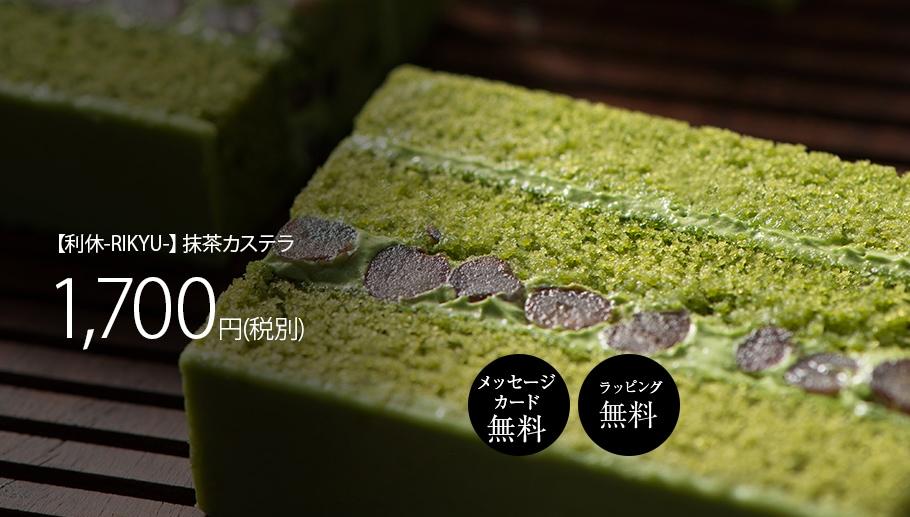 【期間限定】9月5日販売開始 【利休-RIKYU-】抹茶カステラ 1,700円(税込1,836円)