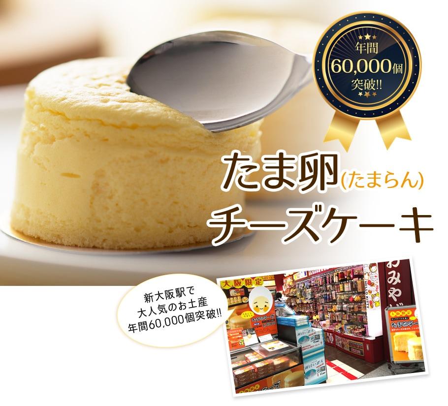 たま卵チーズケーキ 新大阪駅で大人気のお土産年間60,000個突破
