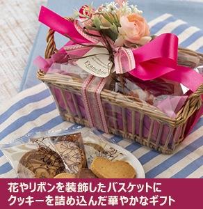 花やリボンを装飾したバスケットにクッキーを詰め込んだ華やかなギフト
