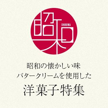 """""""バターケーキ特集"""""""