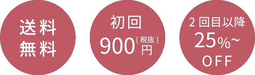 送料無料 初回900円(税抜) 2回目以降25%〜OFF