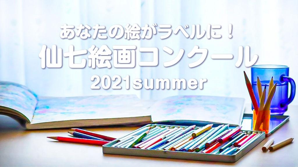 煎餅屋仙七夏の絵画コンクール