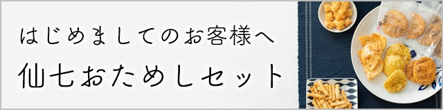 煎餅屋仙七おためしセット
