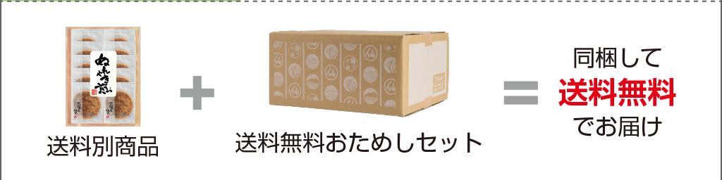 送料無料おためしセットと同梱すれば、送料無料に。