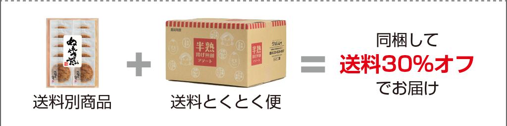 送料とくとく便と同梱すれば、送料30%引きに。