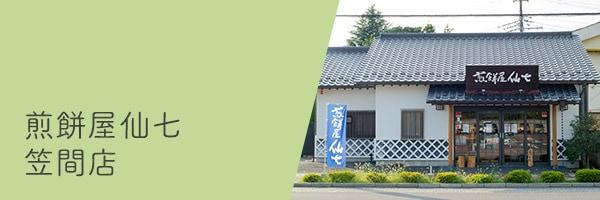 煎餅屋仙七笠間店