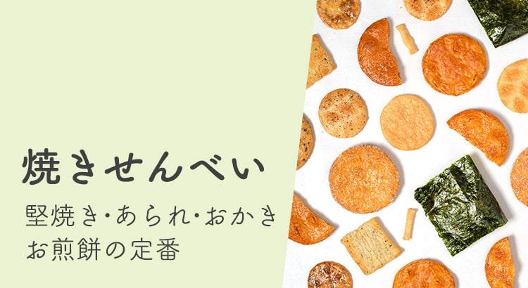 煎餅屋仙七の焼きせんべい