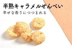 煎餅屋仙七の定番商品 半熟キャラメルせんべい