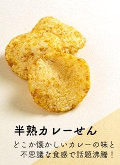 煎餅屋仙七の定番商品 半熟カレーせん
