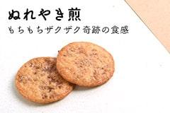 煎餅屋仙七の定番商品 ぬれやき煎