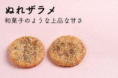 煎餅屋仙七の定番商品 ぬれザラメ