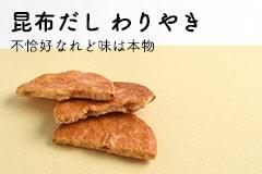 煎餅屋仙七の定番商品 昆布だしわりやき
