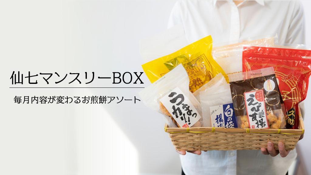 煎餅屋仙七のマンスリーBOX