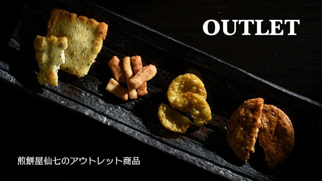 煎餅屋仙七のアウトレット商品