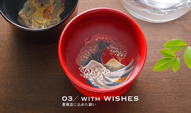 03/WITH WISHES【豊穣盃に込めた願い】:古き良き日本の伝統文様。その一つ一つに思いとストーリーがあります。/Each one of these great old Japanese traditional patterns has its own meaning and story.
