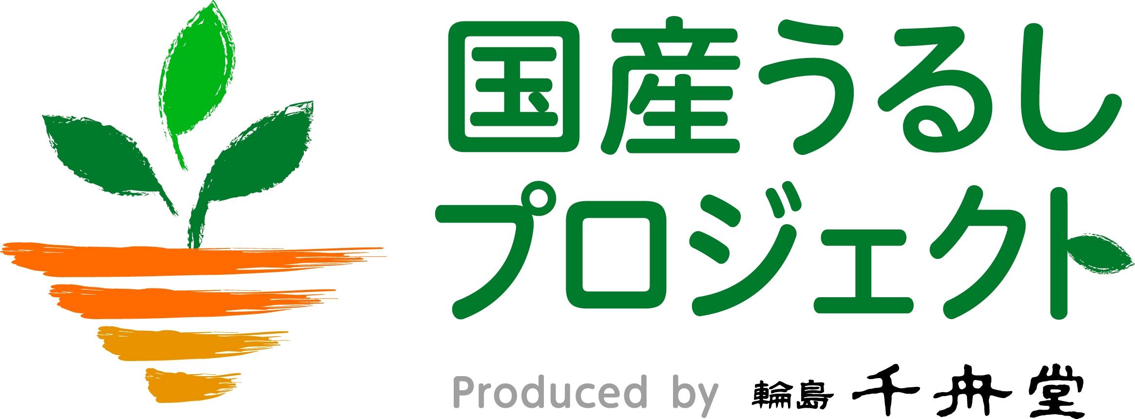 国産うるしプロジェクト by 千舟堂