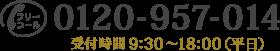 フリーコール 0120-957-014 受付時間9:30〜18:00(平日)