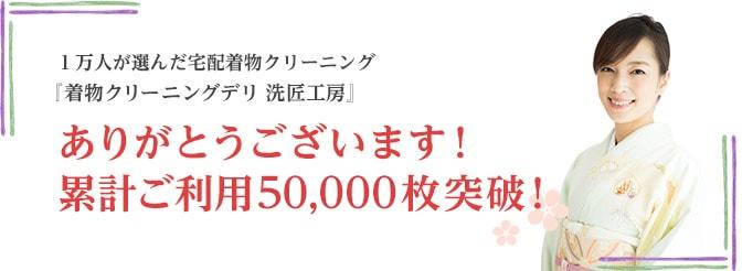 ありがとうございます。50000枚突破!