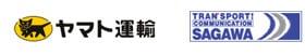 クロネコヤマト・佐川急便