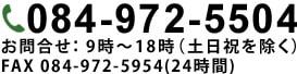 お問い合わせ:084-972-5504