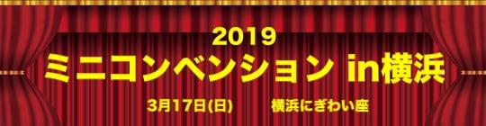 2019 ミニコンベンションin横浜