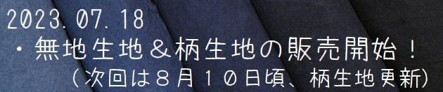 藍染め情報