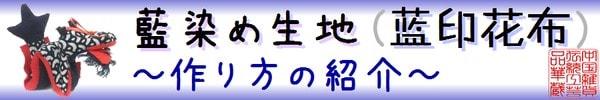 藍染め(藍印花布)