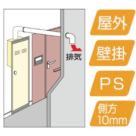 PS扉内上方排気型